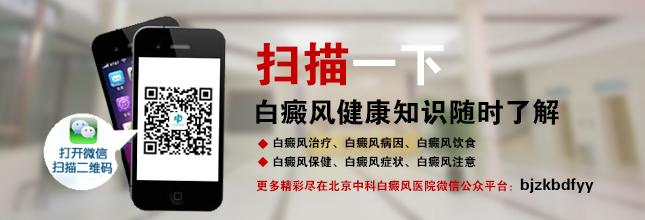 北京中科白癜风医院微信公众号